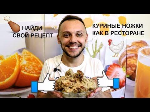 Куриные ножки в сливочно грибном соусе рецепт как в ресторане 🍗