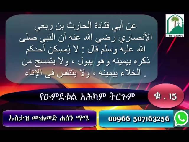 umdetul ahkam amharic የዑምደቱል አሕካም ትርጉም ቁ . 15 شرح عمدة الاحكام باللغة الامهرية