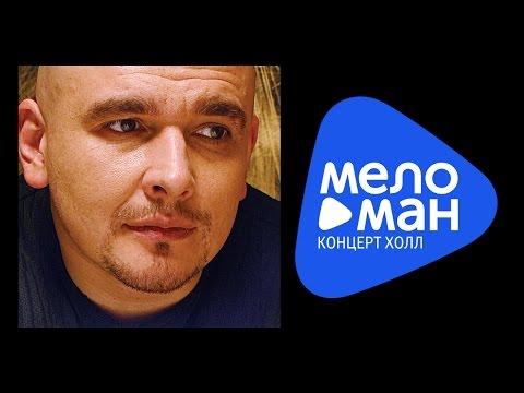 Сергей Трофимов - Ветер в голове - концерт