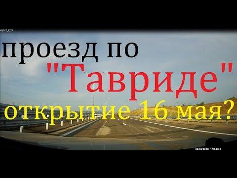 Крымский(май 2018)мост! Проезд по Тавриде.Открытие моста 16 мая? Смотрим и слушаем!Коммент!