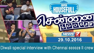 Diwali special interview with Chennai 600028 II crew | Super Housefull | News7 Tamil