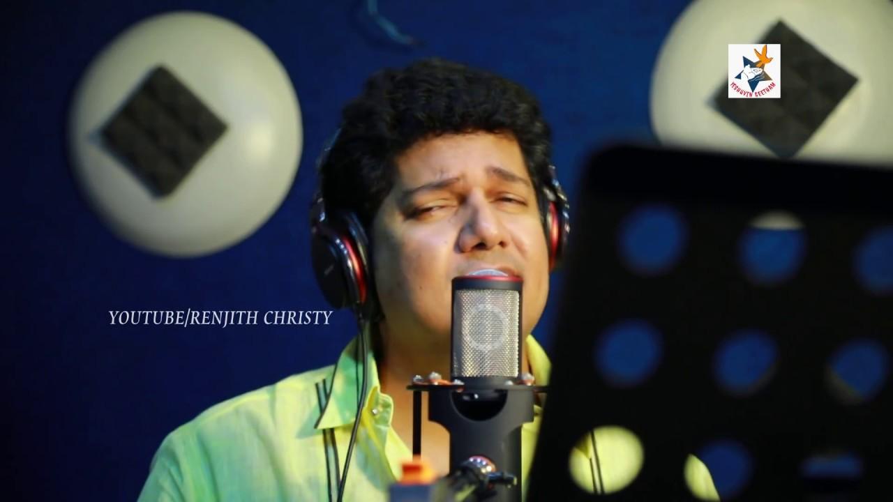Nithyanaya Daivame..Latest Malayalam Christian Song | Biju Narayanan | Album.Parishudhan