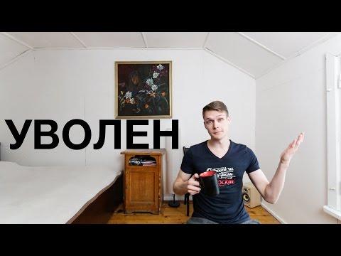 УВОЛЕН