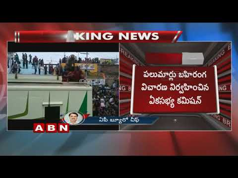 Justice Somayajulu Commission Submits Report On Godavari Pushkaralu Stampede Incident