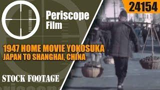 1947 HOME MOVIE YOKOSUKA, JAPAN TO SHANGHAI, CHINA, TO SUBIC BAY, PHILIPPINES 24154