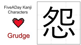 Chinese Character 怨 Grudge