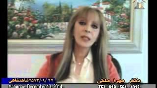 نا گفتههای تاریخ با دکتر مهرا ملکی 12-13-2014