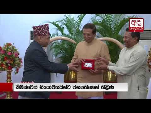 president hands over|eng