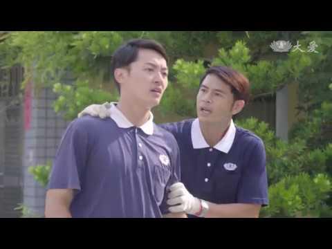 大愛-黃金大天團-EP 13