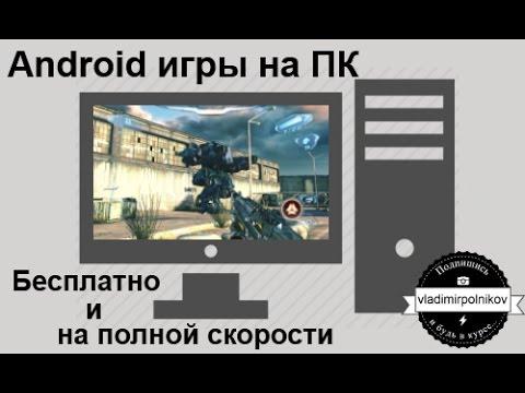 Запуск Android игр на ПК на полной скорости, с клавиатурой и мышкой