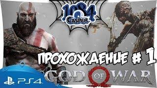 God of War 4-Возвращение бога войны #1