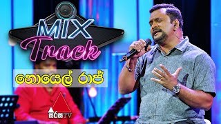 Mix Track | Sirasa TV | EP 02 | Noel Raj | 16th February 2019