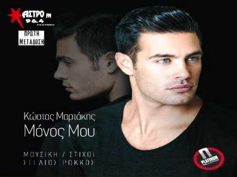 ΚΩΣΤΑΣ ΜΑΡΤΑΚΗΣ - ΜΟΝΟΣ ΜΟΥ | KOSTAS MARTAKIS MONOS MOU (NEO 2014) HQ