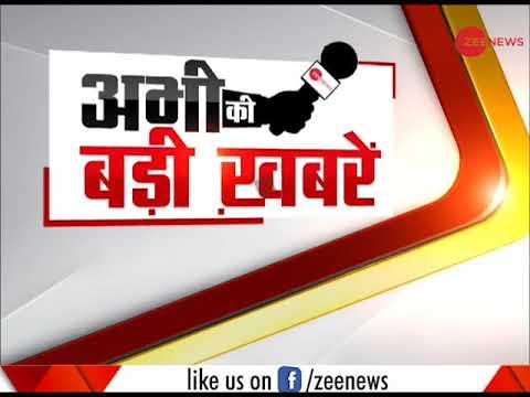 Watch top big news stories of the day | देखिए दिनभर की बड़ी खबरें