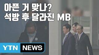[자막뉴스] 벽 짚고 걷던 MB...석방 후 달라진 걸음걸이 / YTN