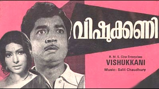 Prem Nazir And Sharada Malayalam Movie Vishukkani - 1977 | Malayalam Online Movies