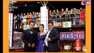 MasterChef Khmer វគ្គ ១០ - Episode 10 - CTN