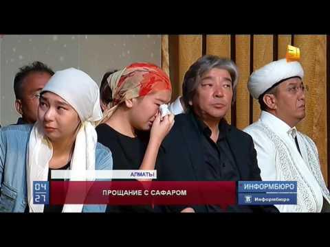 В Алматы простились с Сафаром Шакеевым