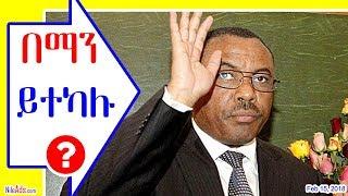 Ethiopia: ጠ/ሚ በማን ይተካሉ ? የጠቅላይ ሚኒስትሩ Ethiopia Prime Minister Hailemariam Desalegn Resigns - DW