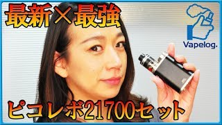 『VAPE(電子タバコ)』最新×最強!ピコレボ21700スターターキットついに発売!【ベプログオリジナル】