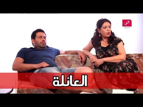 وطن ع وتر 2013  العائلة