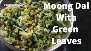 Whole Green Moong Dal Green Leaves Recipe: Amaranth Leaves Curry | Soppu Kaalu Palya |Healthy Recipe
