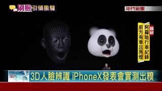 iPhoneX「臉部辨識」7亮點 破4萬史上最貴