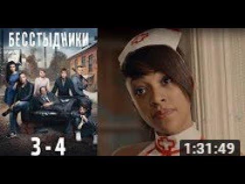 Бесстыдники 3 и 4 серии - комедийный сериал