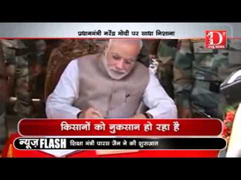 D Live News: Digvijay Singh Blame to Narendra Modi
