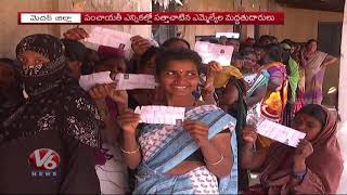 TRS Wins Majority Gram Panchayats In 1st Phase Of Elections | Medak District