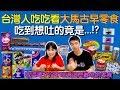 給台灣人試吃大馬的童年味道,結果他吐了?「破台語#59」