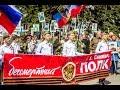 Бессмертный полк в городе Снежное 2018 . Полная венрсия