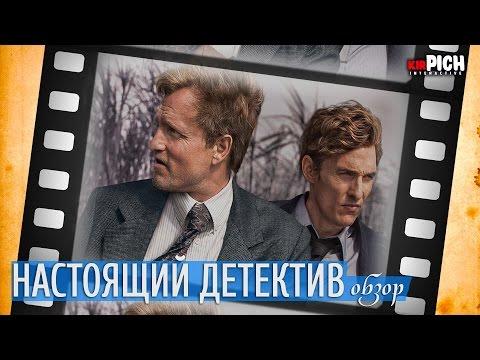 [КИНОБЛОГ] - Настоящий Детектив - обзор сериала