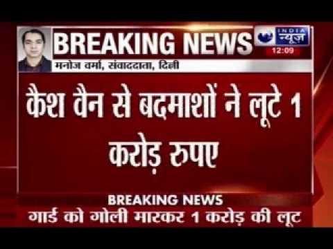 Delhi: Bank van robbed of Rs. 1.5 crore in Kamla Nagar