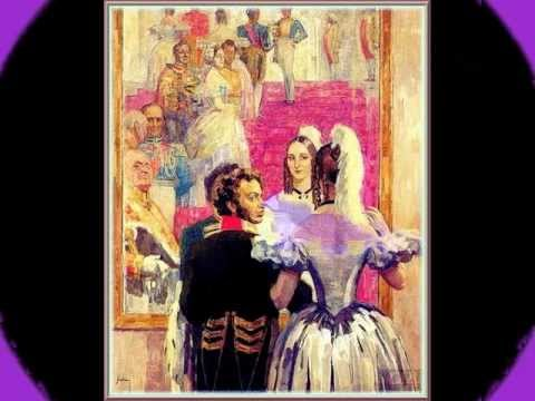 Пушкин танцует на балу...