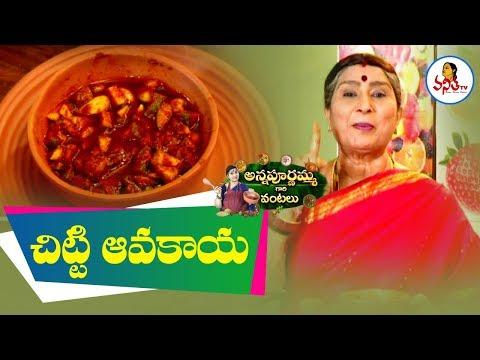 చిట్టి ఆవకాయ/ Instant Chitti Avakaya Recipe | Annapurnamma Gari Vantalu | Vanitha TV