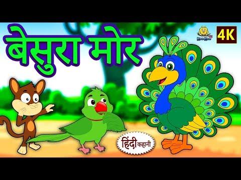 बेसुरा मोर - Hindi Kahaniya for Kids | Stories for Kids | Moral Stories for Kids | Koo Koo TV Hindi thumbnail