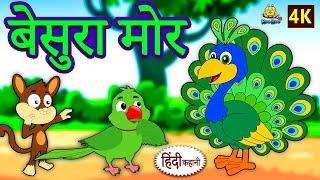 बेसुरा मोर - Hindi Kahaniya for Kids | Stories for Kids | Moral Stories for Kids | Koo Koo TV Hindi