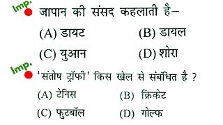 Top 25 Science & General awareness questions for group d, ssc gd, rpf, vdo, up police & all exams