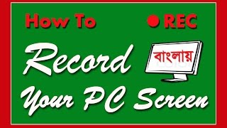 How To Record Your Computer Screen Bangla Tutorial