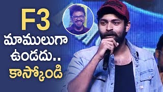 Varun Tej Speech in Telangana slang | F2 Success Meet | Venkatesh