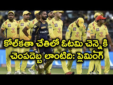 IPL 2018: CSK vs KKR A slap in the face for Chennai Super Kings,says Fleming | Oneindia Telugu