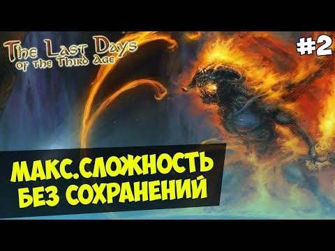 Mount&Blade:The Last Days Overhaul за Зло — IRONMAN(Макс.Сложность, Без Сохранения) #2