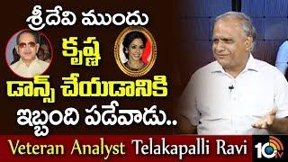శ్రీదేవి ముందు కృష్ణం రాజు చాల ఇబ్బంది పడేవాడు..| Veteran Analyst Telakapalli Ravi | #Sridevi