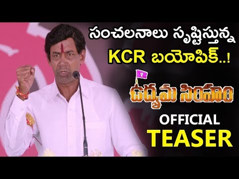 KCR Biopic Udyama Simham Official Teaser || KCR Biopic || Latest Telugu Trailers || NSE