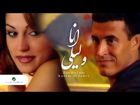 كاظم الساهر انا وليلى mp3