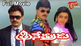 Goa - Trinetrudu - Full Length Telugu Movie - Chiranjeevi - Bhanu Priya
