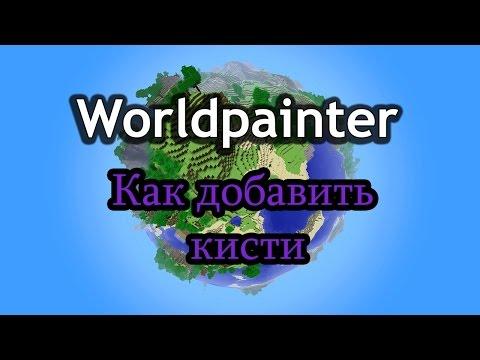 Как создать карту worldpainter