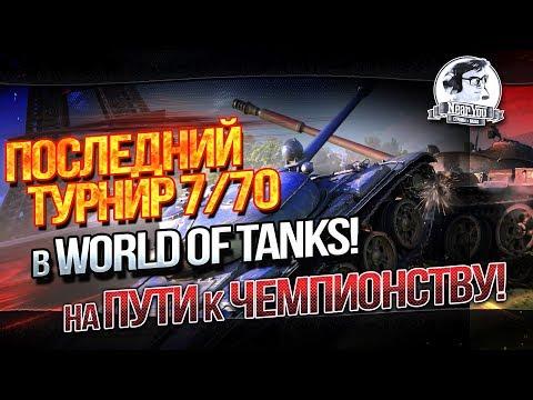 ✮ПОСЛЕДНИЙ ТУРНИР 7/70 В World of Tanks! На пути к чемпионству!✮ Стримы от Near_You