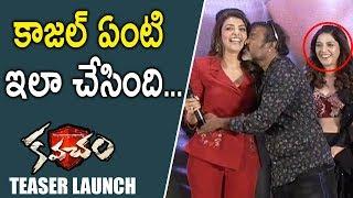 Chota K Naidu Kiss Kajal Aggarwal At kavacham Teaser Launch   Bellamkonda Sreenivas   NTV ENT